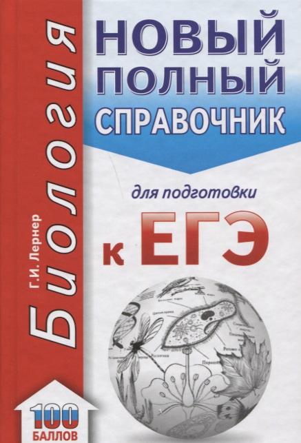 Лернер Г. ЕГЭ. Биология. Новый полный справочник для подготовки к ЕГЭ цена