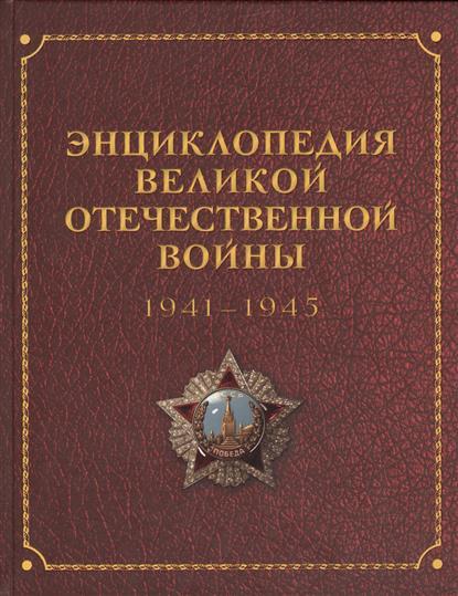 Энциклопедия Великой Отечественной войны 1941-1945 годов