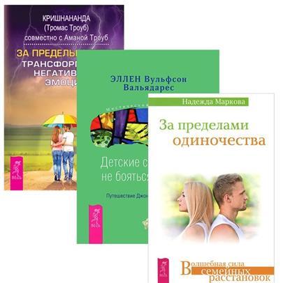 За пределами страха + Детские страхи + За пределами одиночества (комплект из 3-х книг)