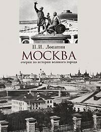 Москва Очерки по истории великого города