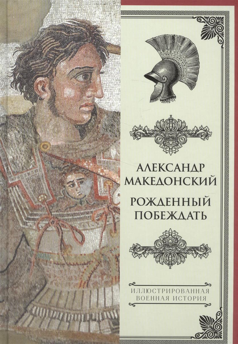 Волковский Н. Александр Македонский. Рожденный побеждать