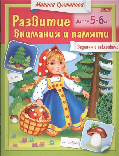 Султанова М. Развитие внимания и памяти. Задания с наклейками. Детям 5-6 лет spacescooter детям 5 лет