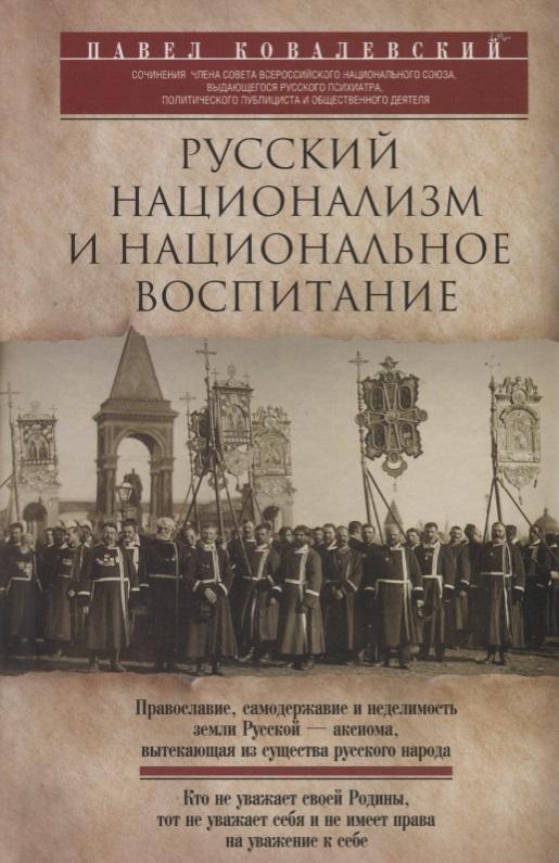 Ковалевский П.: Русский национализм и национальное воспитание