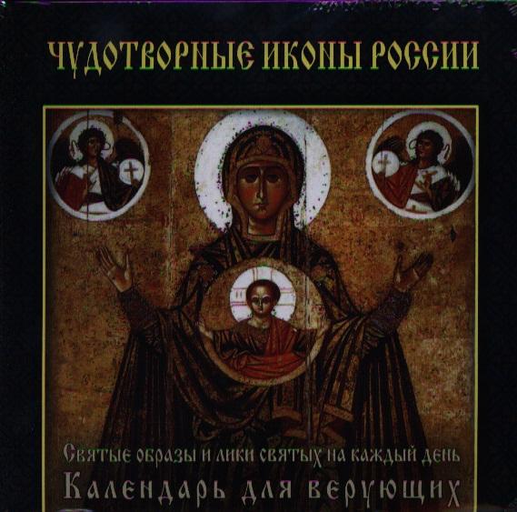 Чудотворные иконы России. Святые образы и лики святых на каждый день. Календарь для верующих