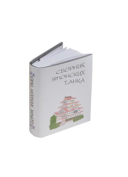 Сборник японских танка (миниатюрное издание)