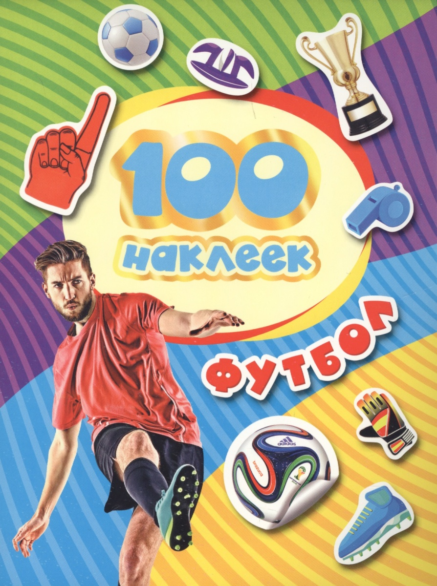 Новикова Е. (отв.ред.) 100 наклеек. Футбол