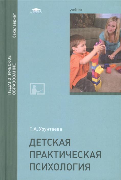 Урунтаева Г. Детская практическая психология. Учебник абрамова г практическая психология