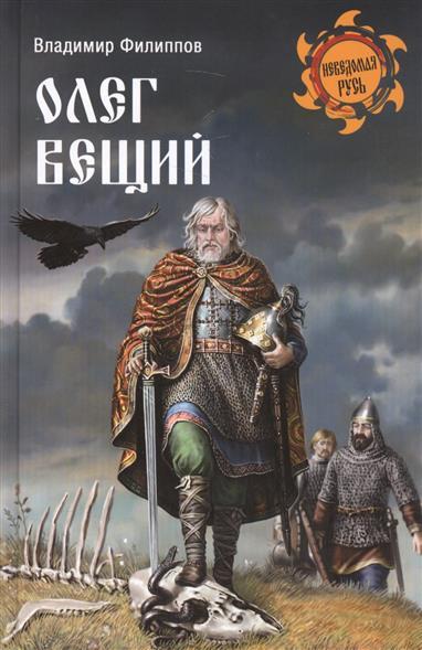 Филиппов В. Олег Вещий