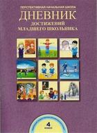 Дневник достижений младшего школьника. 4 класс
