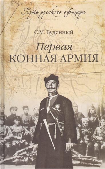 Буденный С. Первая конная армия первая конная dvd