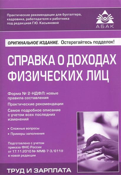 Справка о доходах физических лиц. Издание четвертое, переработанное и дополненное