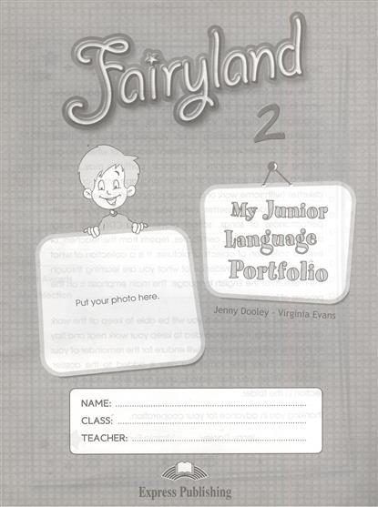Dooley J., Evans V. Fairyland 2. My Junior Language Portfolio. Языковой портфель evans v dooley j fairyland alphabet book