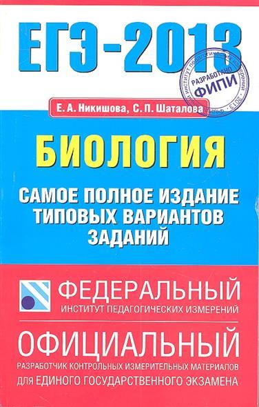ЕГЭ-2013. Биология. Самое полное издание типовых вариантов заданий ЕГЭ