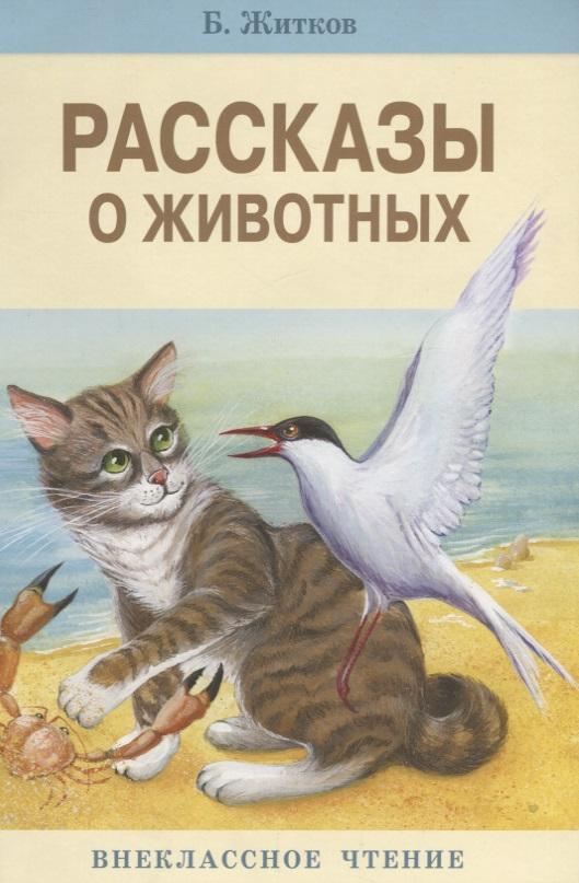 Житков Б. Рассказы о животных б житков морские истории