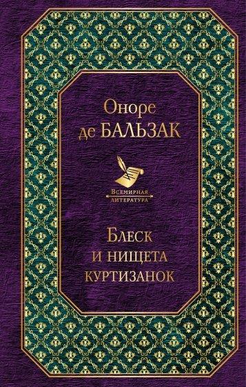Бальзак О. Блеск и нищета куртизанок ISBN: 9785040965380 михайлов о в блеск и нищета астрологии