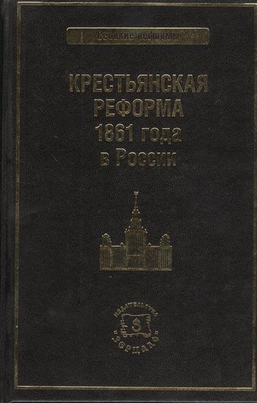 Крестьянская реформа 1861 года в России