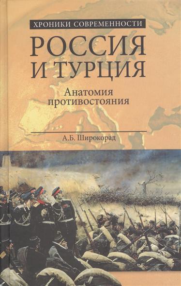 Широкорад А. Россия и Турция. Анатомия противостояния
