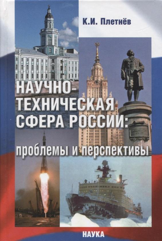 Научно-техническая сфера России: проблемы и перспективы