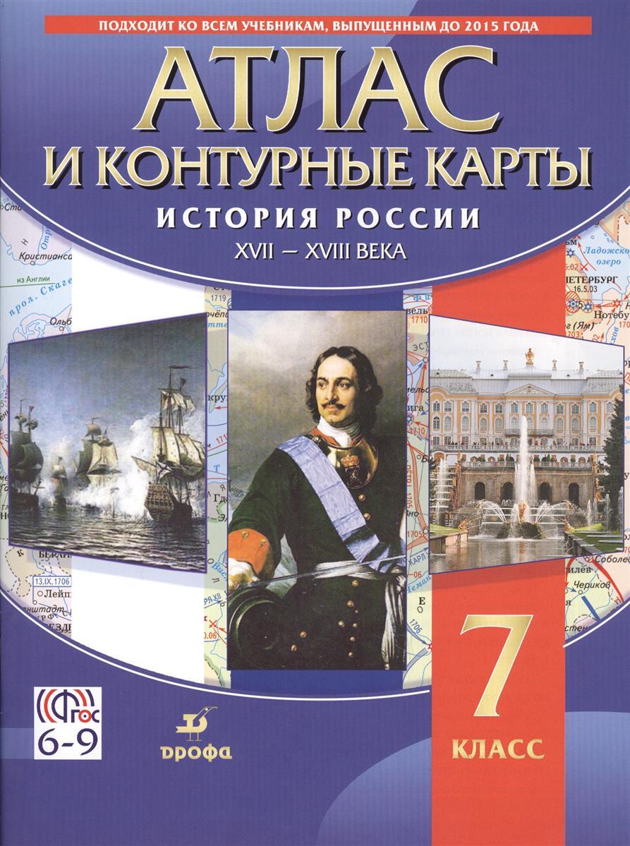 Иллюстративное пособие по истории россии 6-9 класс скачать бесплатно