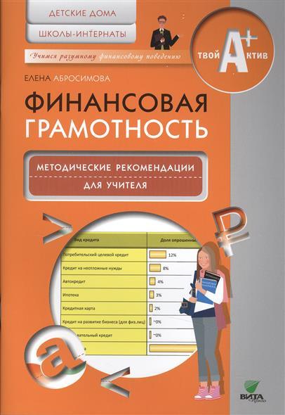Финансовая грамотность. Методические рекомендации для учителя. Детские дома, школы-интернаты