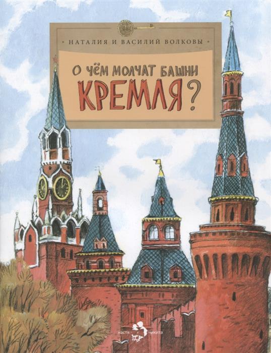 Волкова Н., Волков В. О чем молчат башни Кремля?