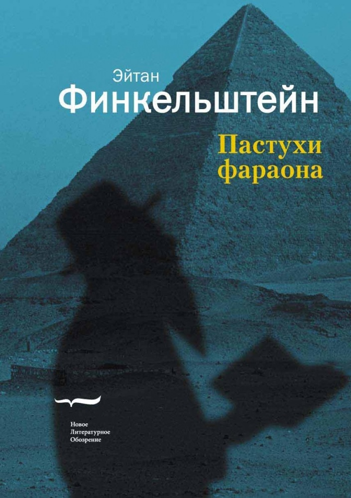 Финкельштейн Э. Пастухи фараона костюм фараона