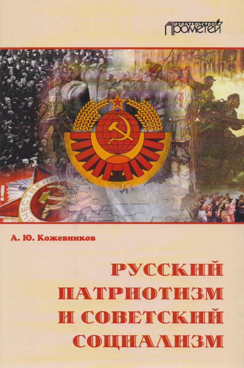 Кожевников А. Русский патриотизм и советский социализм кожевников и московская школа невропатологов