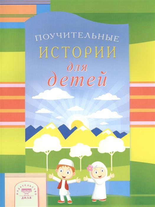 Зарипов И., Раимова (сост.) Поучительные истории для детей цены онлайн