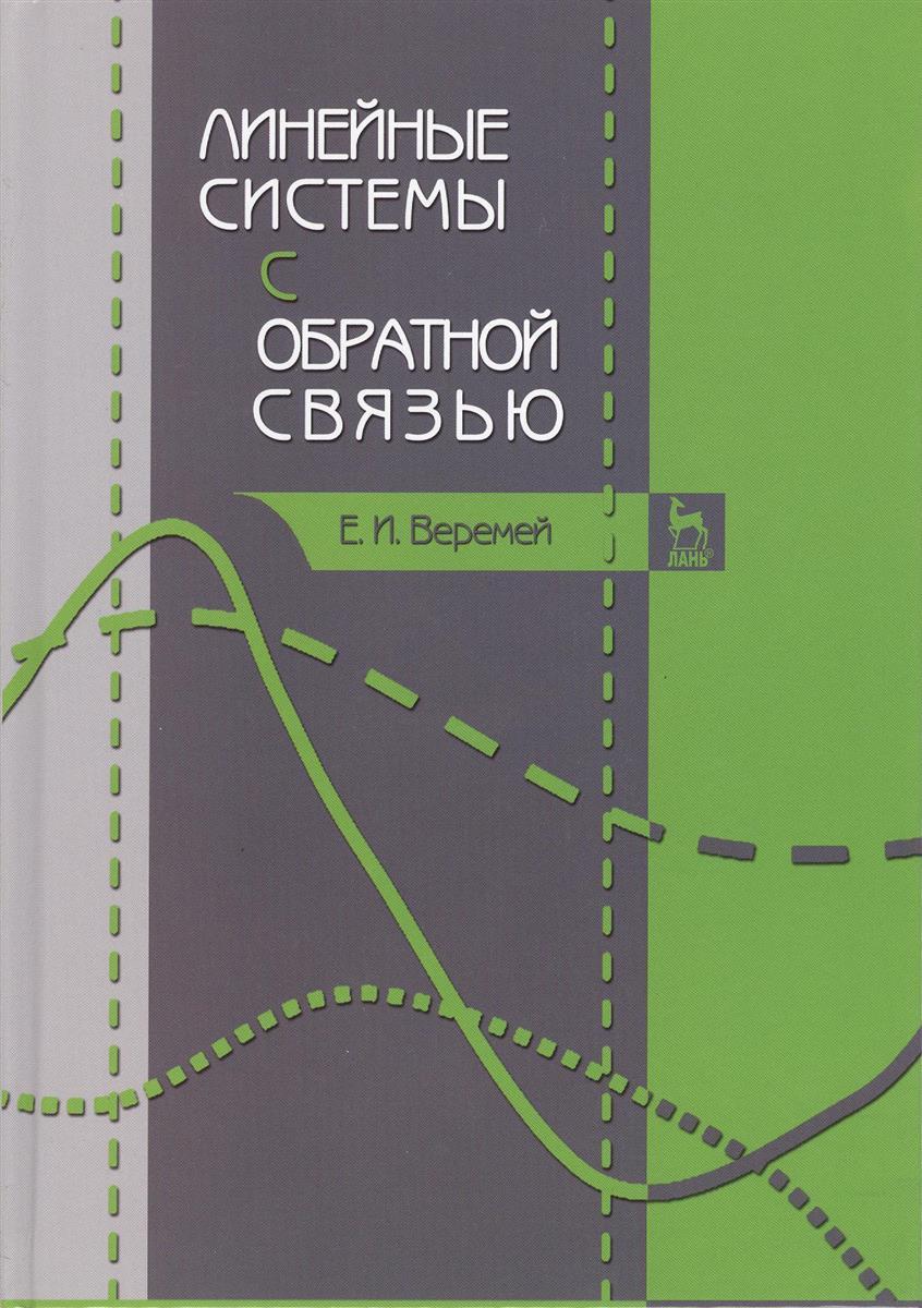 Веремей Е. Линейные системы с обратной связью: учебное пособие линейные направляющие hiwin hwin 30 l950mm 2 4 hgh30ca