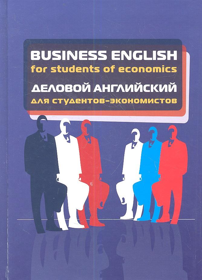 Business English for students of economics/Деловой английский для студентов-экономистов. Учебное пособие