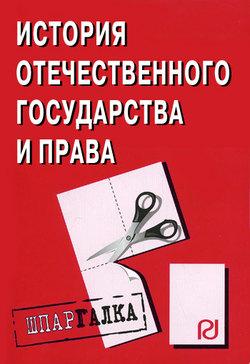 История отеч. гос-ва и права ISBN: 9785369006979 абдулаев м теория гос ва и права абдулаев