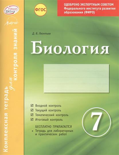 Леонтьев Д. Биология. 7 класс. Комплексная тетрадь для контроля знаний