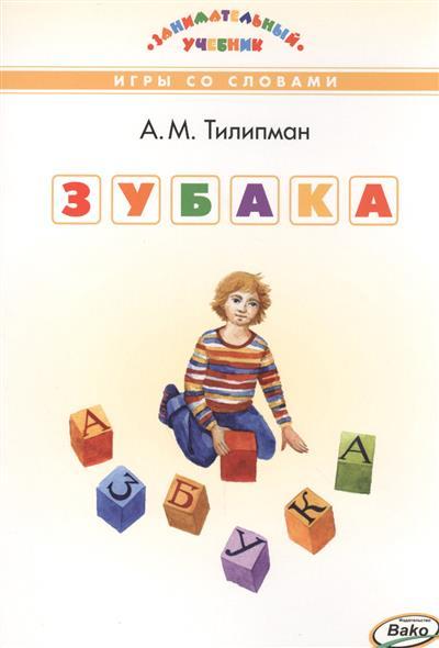Тилипман А. Зубака: Игры со словами маврина л игры со словами