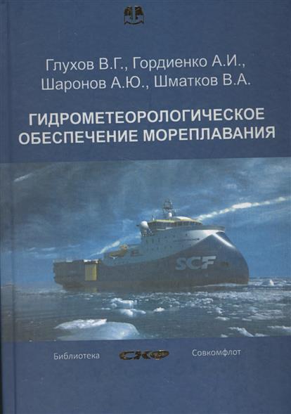 Гидрометеорологическое обеспечение мореплавания. Учебник (+CD)