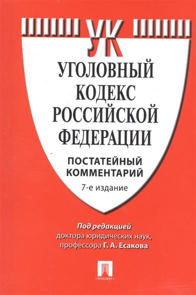 Комментарий к Уголовному кодексу Российской Федерации. Постатейный комментарий. 7 издание