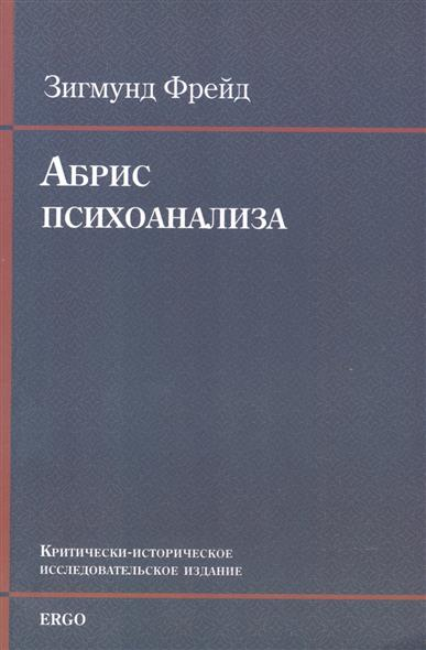 Абрис психоанализа (+CD)