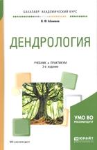 Дендрология. Учебник и практикум для академического бакалавриата