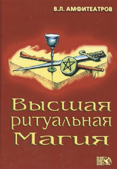Амфитеатров В. Высшая ритуальная магия амфитеатров в л структура магических операций