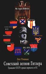 Советский легион Гитлера