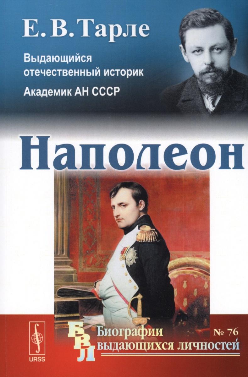 Тарле Е. Наполеон тарле е в триумф и трагедия императора