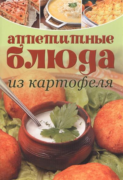 Зуевская Е. (ред.) Аппетитные блюда из картофеля левашева е ред все блюда для поста