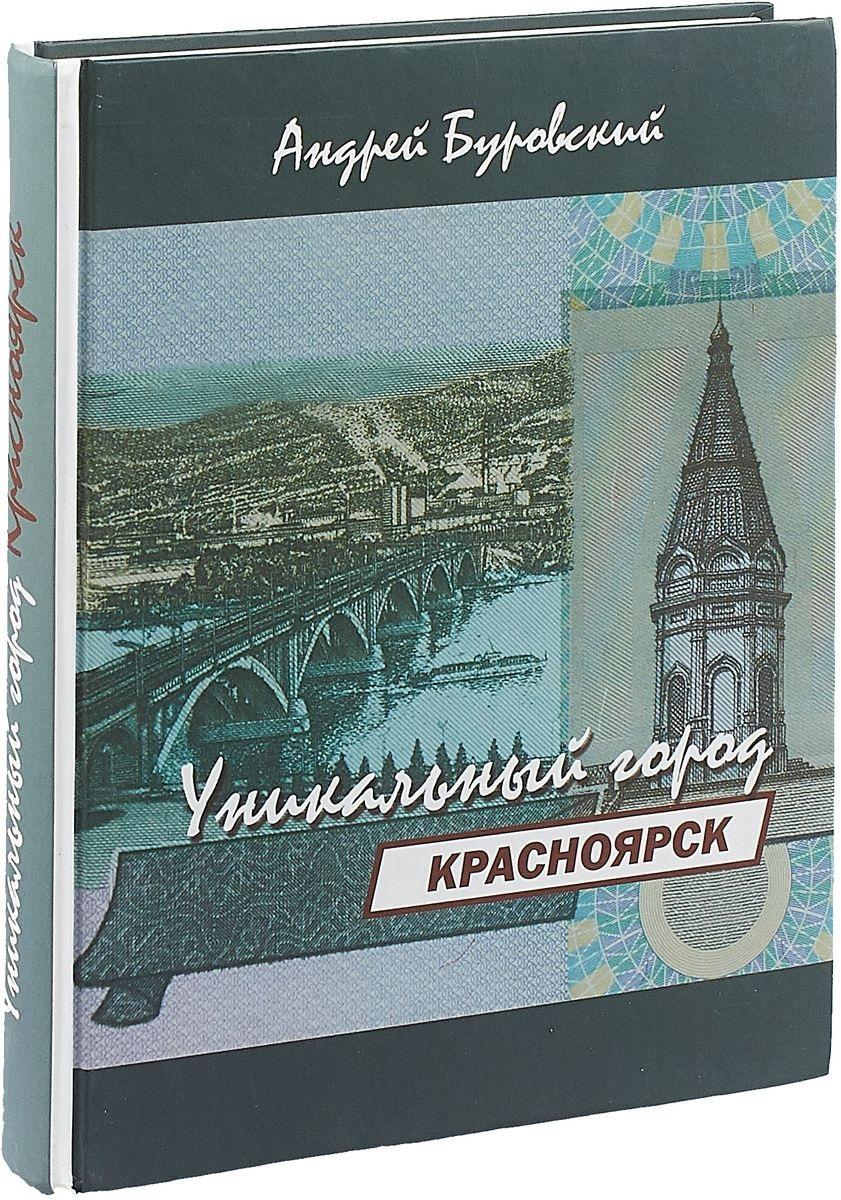 Буровский А. Красноярск – уникальный город