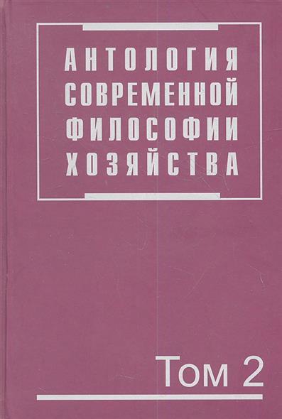 Купить Антология Современной Философии Хозяйства. В Двух Томах. Том 2