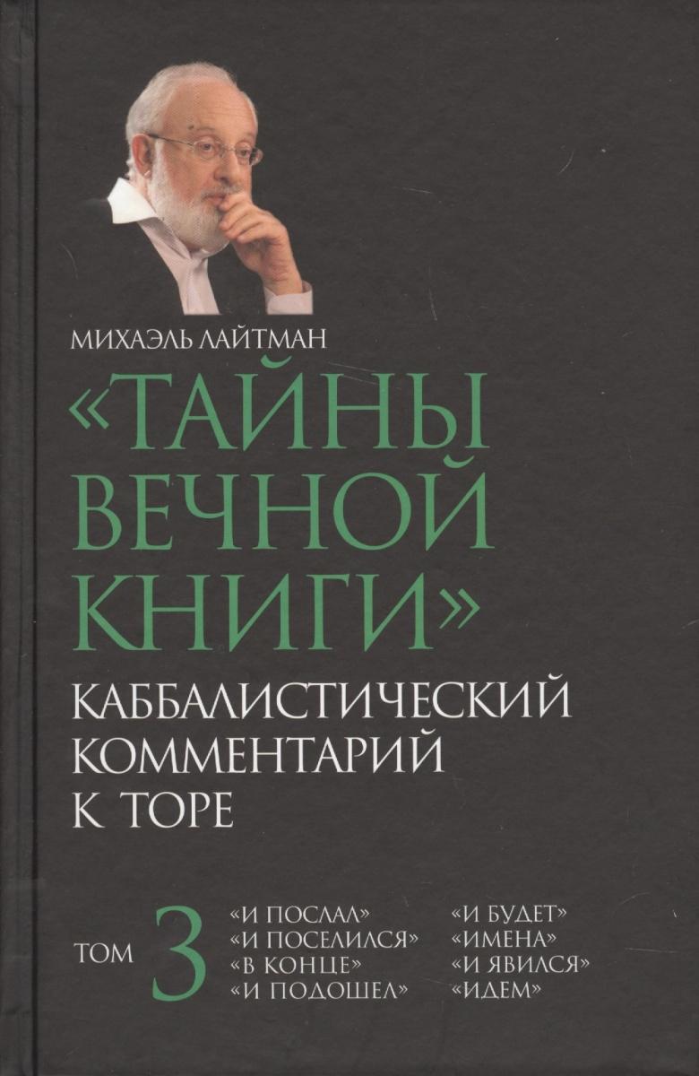 Лайтман М. Тайны вечной книги. Каббалистический комментарий к Торе. Том 3 михаэль лайтман тайны вечной книги том 4