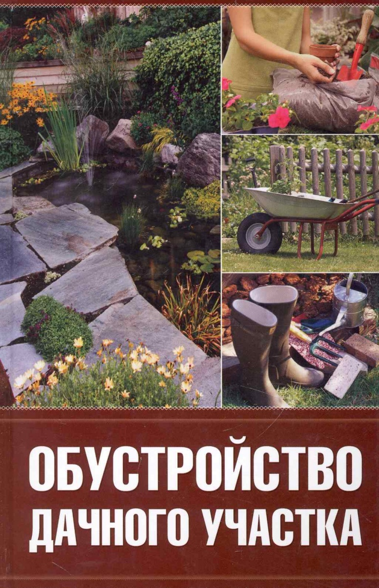 Бычкова Е. Обустройство дачного участка