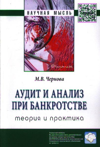 Чернова М. Аудит и анализ при банкротстве: теория и практика: Монография аудит учебник