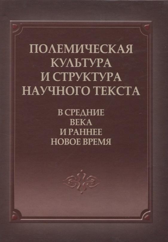 Иванова Ю. (ред.) Полемическая культура и структура научного текста в Средние века и ранее Новое время
