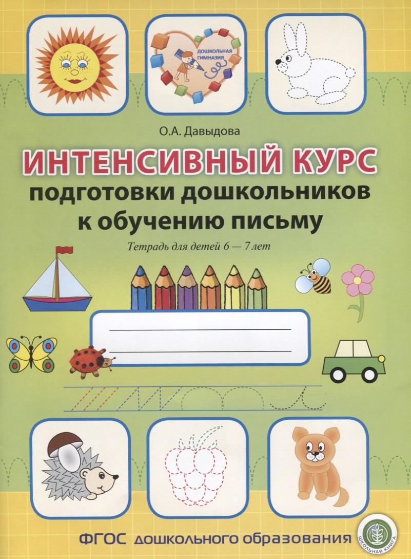 Давыдова О. Интенсивный курс подготовки дошкольников к обучению письму. Тетрадь для детей 6-7 лет