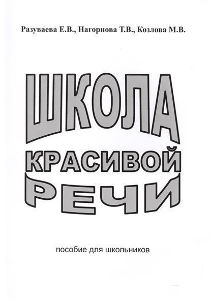 Разуваева Е., Нагорнова Т., Козлова М. Школа красивой речи. Пособие для школьников