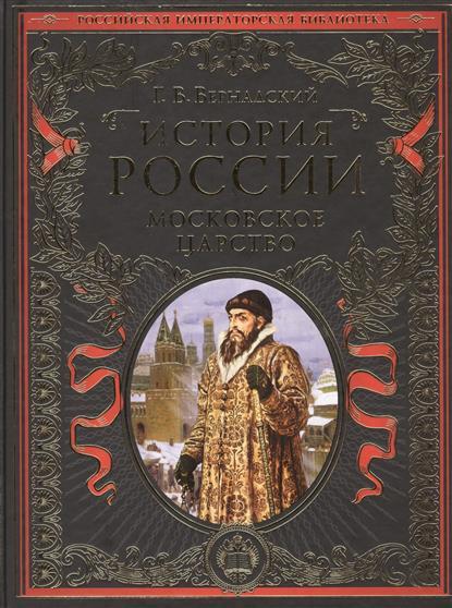 История России. Московское царство. Иллюстрированное издание